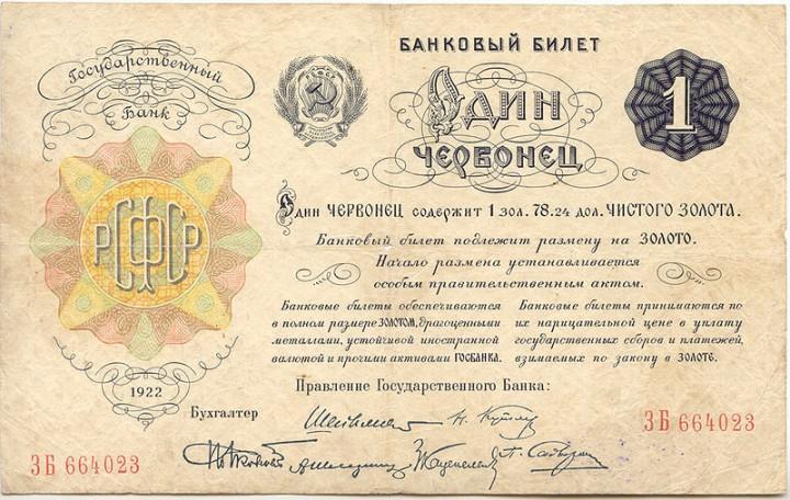 Chervonetz money bill used under the NEP Image fair use