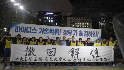 Taiwanese workers stood with the Hydis workers in South Korea who were laid off by Taiwanese capitalists Image Hydis Workers Solidarity Facebook Page