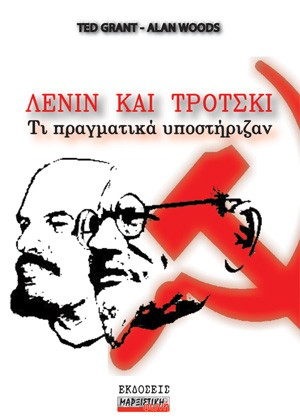 Greek edition of Lenin and Trotsky – What they really stood for